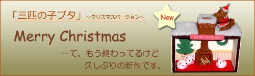 三匹の子ブタ~クリスマスバージョン~