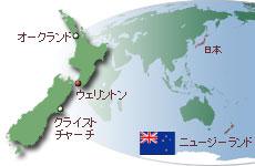 ニュージーランドまで直行便の飛行機で10時間半~11時間半かかる。日本との時差は3~4時間。